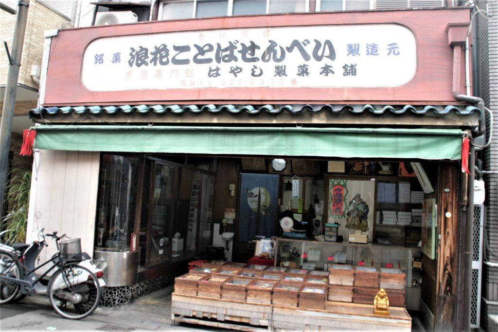 大阪ストーリー(13) 大阪弁……、やっぱ好きゃねん!