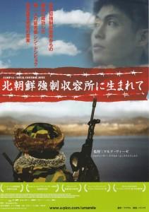 本日公開『北朝鮮強制収容所に生まれて』&『チスル』