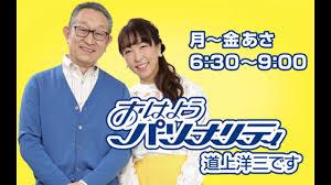 30日朝、ABCラジオ『おはようパーソナリティ道上洋三です』に出演します~(^_-)-☆