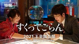 3月6日(土)、奈良・今井町でトークショー『映画に見るカフェ~ティー&コーヒーは名脇役』