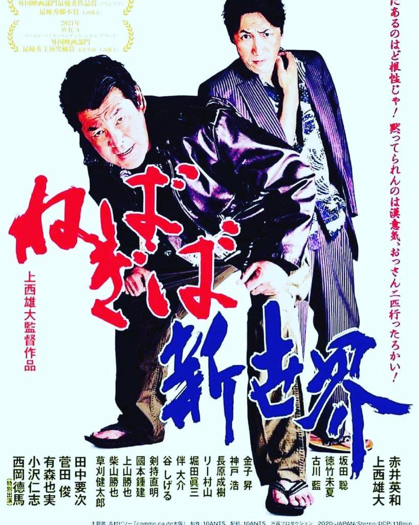 愛すべき〈大阪映画〉、『ねばぎば新世界』が10日から公開~(^_-)-☆