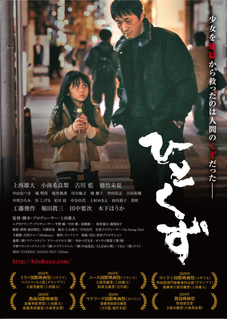 2月4日、大阪・十三のシアターセブンで、日本映画『ひとくず』の上映後に登壇します~(^_-)-☆