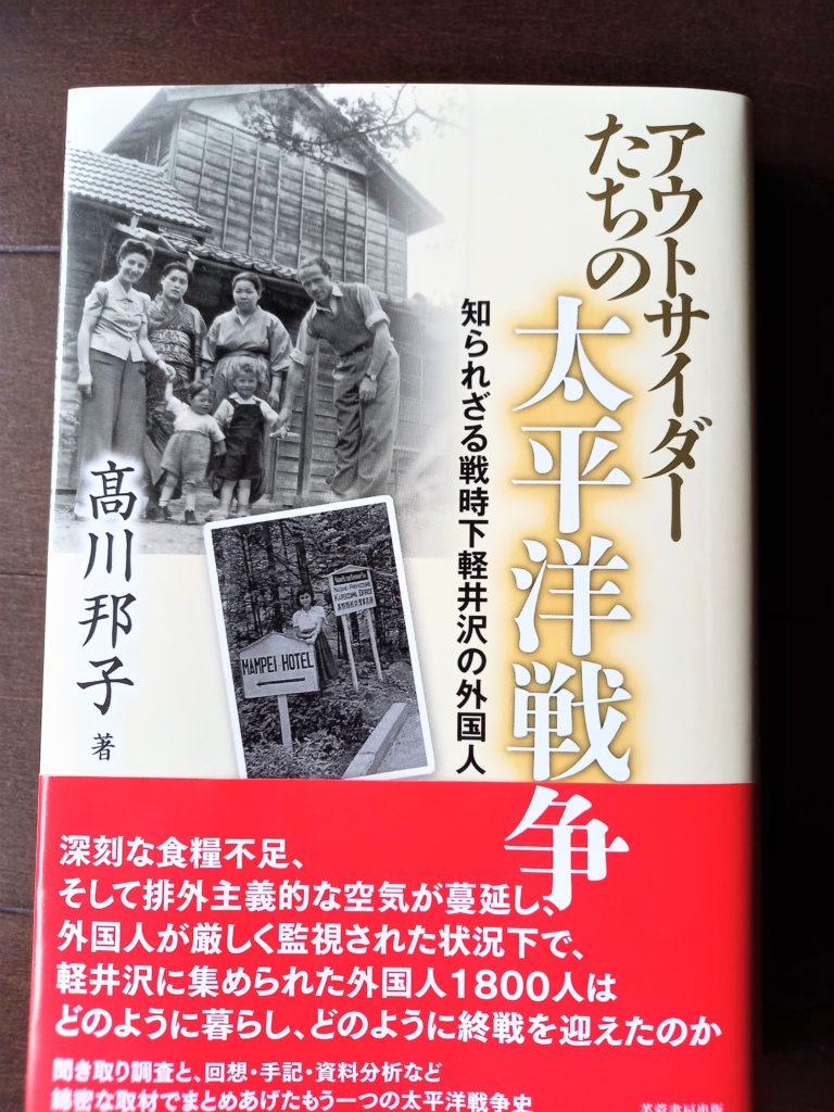 読みごたえ満点の歴史書『アウトサイダーたちの太平洋戦争 知られざる戦時下軽井沢の外国人』