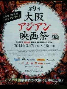 大阪アジアン映画祭が開幕しますよ~7日から!