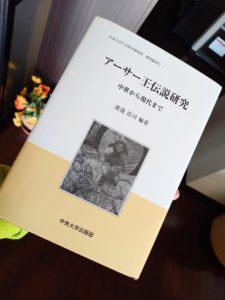 アーサー王伝説の研究者から学術書を謹呈~!