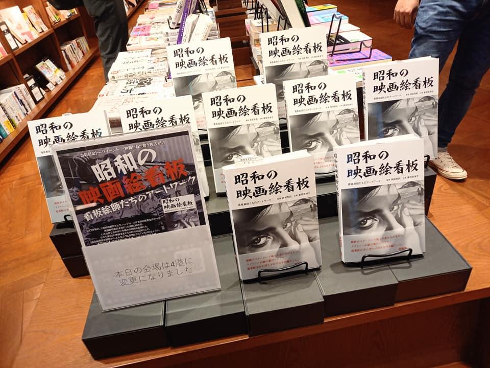写真集『昭和の映画絵看板~看板絵師たちのアートワーク』、出版記念トークイベント~(^_-)-☆