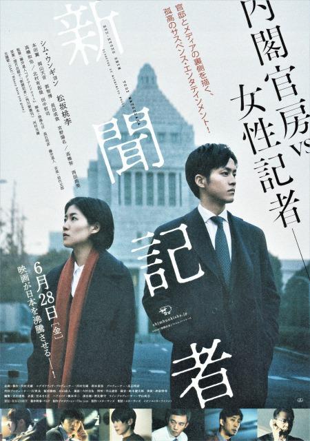 骨太な報道メディアの社会派映画『新聞記者』(28日から公開)