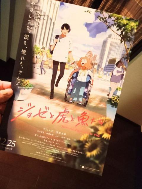 アニメ映画『ジョゼと虎と魚たち』~クリスマスに公開