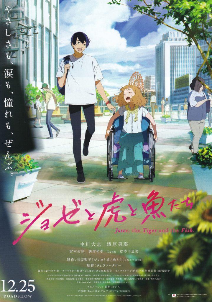アニメ映画『ジョゼと虎と魚たち』のパネル展、16日からブック・カフェバー「ワイルドバンチ」で開催