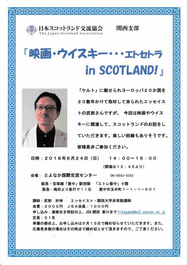 『映画・ウイスキー…エトセトラ in SCOTLAND!』、24日(日)、とよなか国際交流センターで!