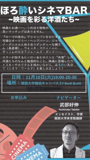 関大梅田キャンパスで映画&洋酒のトークイベント(11月10日)~(^_-)-☆