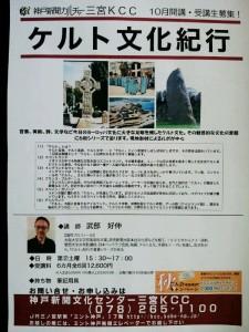 神戸新聞文化センターの講座『ケルト文化紀行』