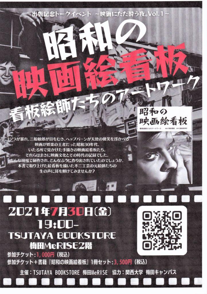 30日(金)、写真集『昭和の映画絵看板 看板絵師たちのアートワーク』、出版記念トークイベント~!!