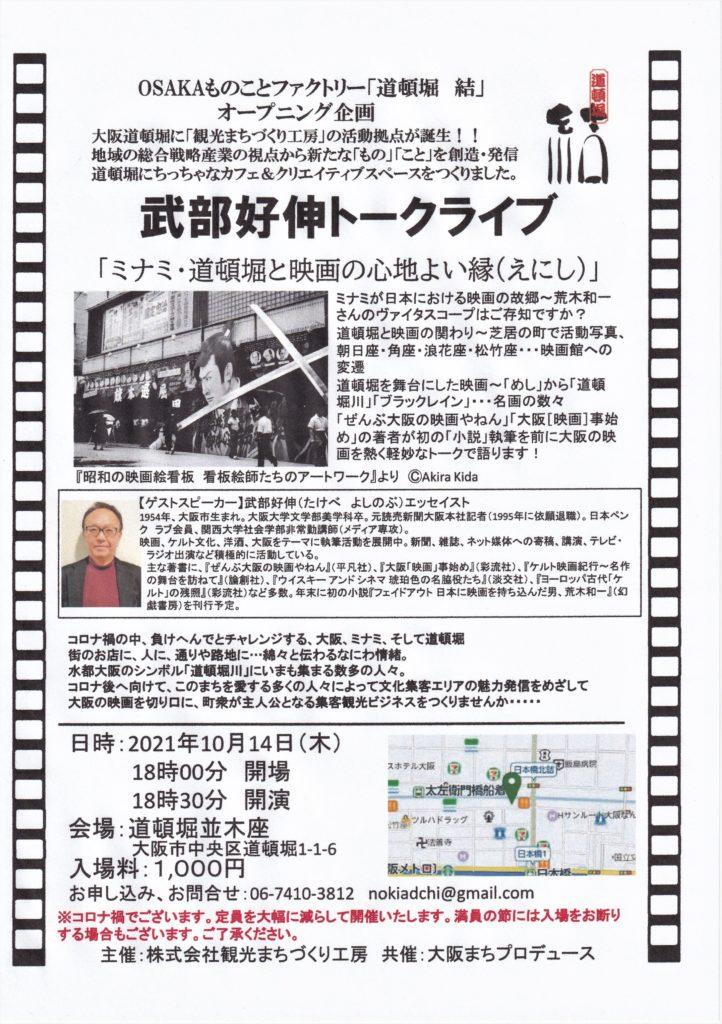 10月14日、道頓堀並木座でトークライブ『ミナミ・道頓堀と映画の心地よい縁(えにし)』