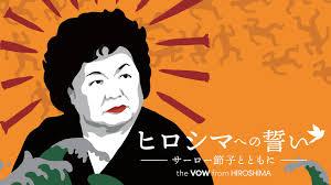17日から全国公開~ドキュメンタリー映画『ヒロシマへの誓い サーロー節子とともに』