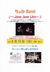 再度、お知らせ~♪ 15日(日)PM7:00~、梅田のアートバーでちょかBandのライブ開催~♪♪