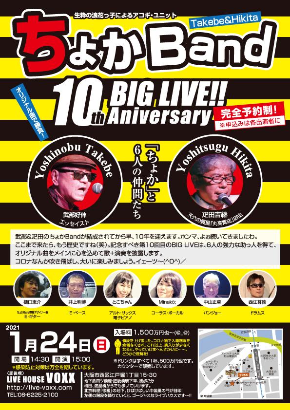 24日のちょかBand第10回記念ビッグライブ、順延と相成りました!