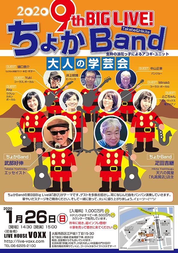 ちょかBand第9回BIG LIVEのフライヤーで~す♪♪
