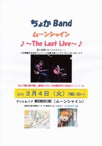 急きょ、ライブを開催~♪ 3月4日(火)、梅田のムーンシャインで