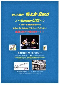 昨夜、盛り上がりました! 『そして、神戸  ちょかBand ♪~Summer LIVE~♪』