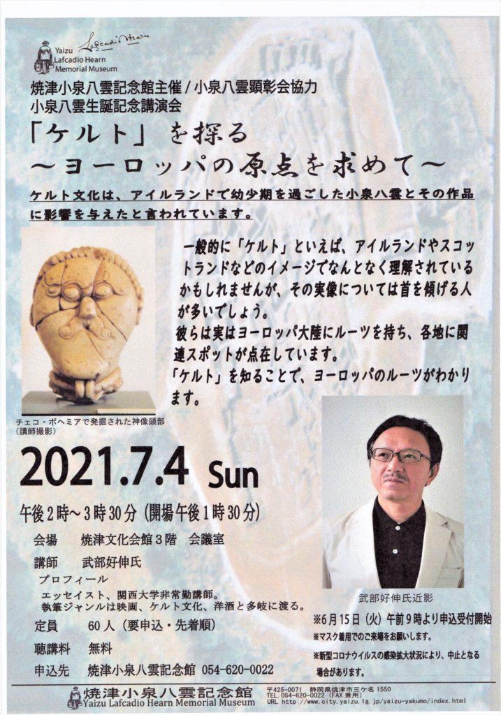 7月4日、静岡県焼津市でケルトの講演をします~(^_-)-☆