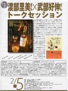 2月5日(木)19:00~、隆祥館書店でウイスキーのトークセッション
