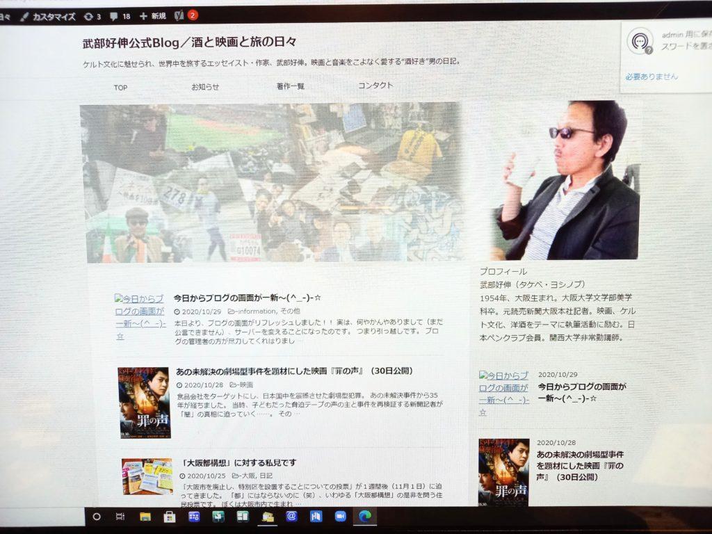 今日からブログの画面が一新~(^_-)-☆