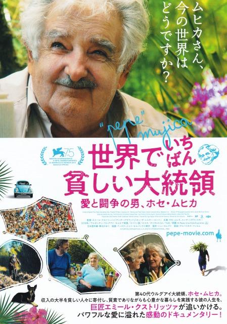 ドキュメンタリー映画『世界でいちばん貧しい大統領 愛と闘争の男、ホセ・ムヒカ』