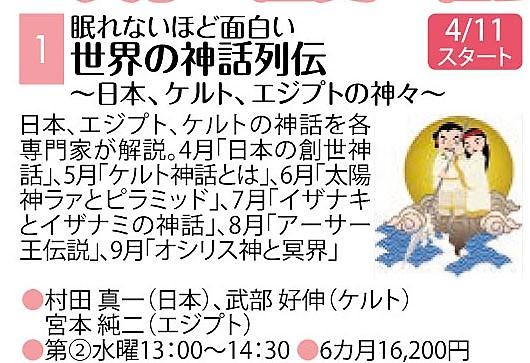 神戸新聞文化センター~『世界の神話列伝』で、ケルト神話とアーサー王伝説をお話しします~(^_-)-☆