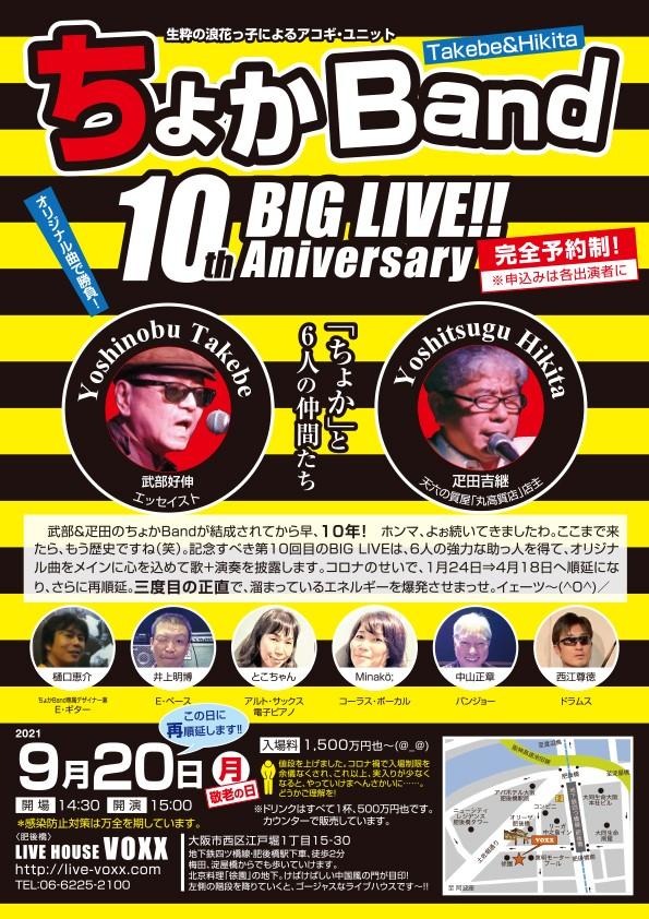 20日開催のちょかBand第10回記念ビッグバンド、来年1月下旬に再再再延長します~(^^;)