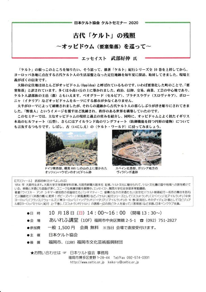 18日、福岡で「ケルト」の講演~(^_-)-☆