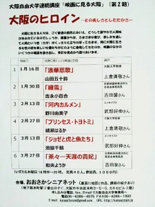大阪のヒロイン~大阪自由大学連続講座