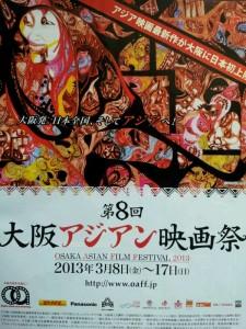 大阪アジアン映画祭が始まりました~!
