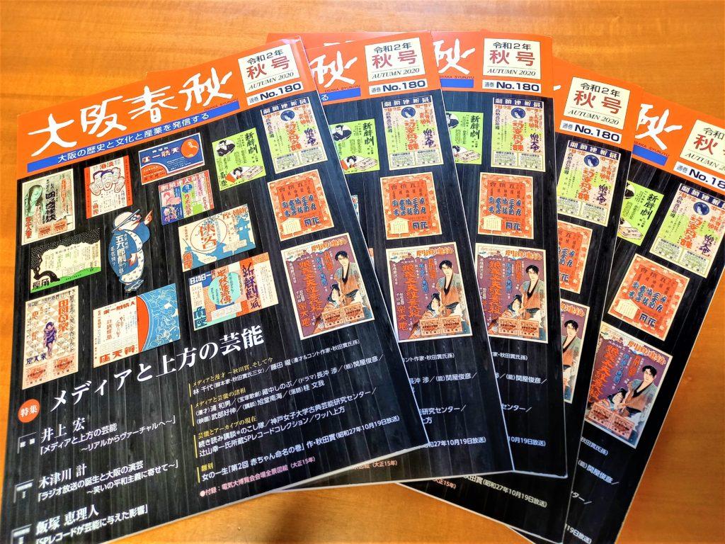 『大阪春秋』の最新号に拙稿が載っています!