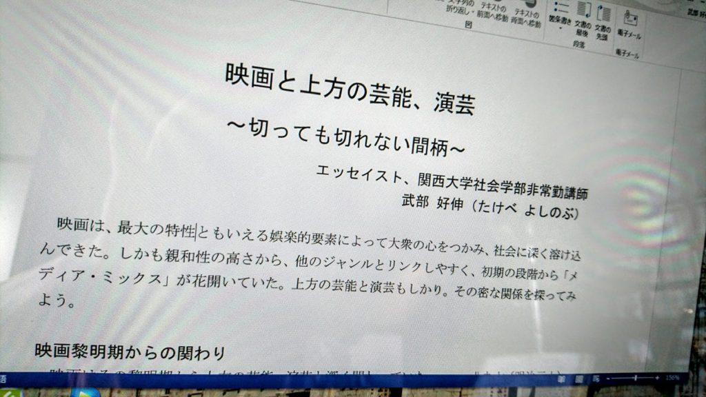 郷土誌「大阪春秋」からの依頼原稿を脱稿! 『映画と上方の芸能、演芸~切っても切れない間柄~』