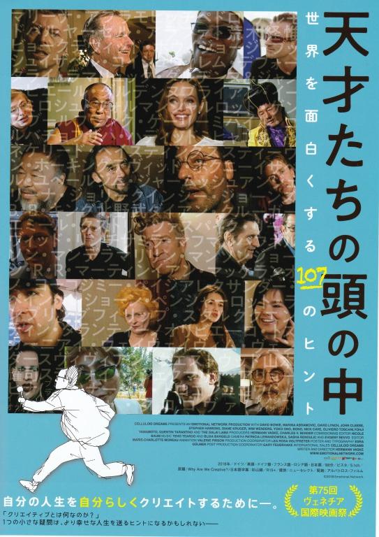 異色のドキュメンタリー映画『天才たちの頭の中 世界を面白くする107のヒント』