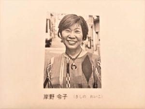 映画パブリシスト、岸野令子さんの新刊『ニチボーとケンチャナヨ』が出版されました!