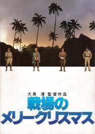大島渚監督、逝く……~あゝ、『戦場のメリークリスマス』