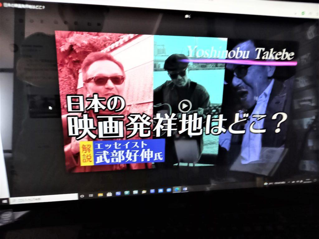 『日本の映画発祥地はどこ?』の動画がYoutubeにアップ!