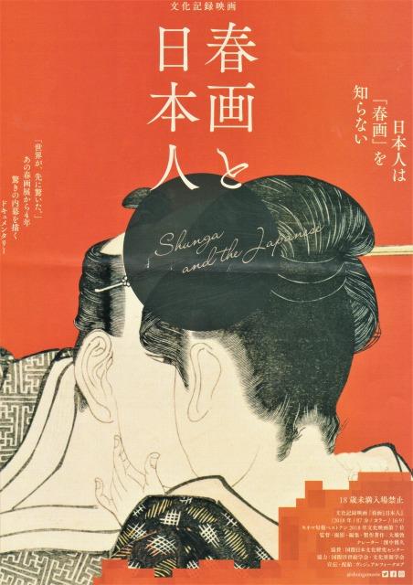 映画『春画と日本人』……、Spring(春)を描いた絵画ではありません(笑)