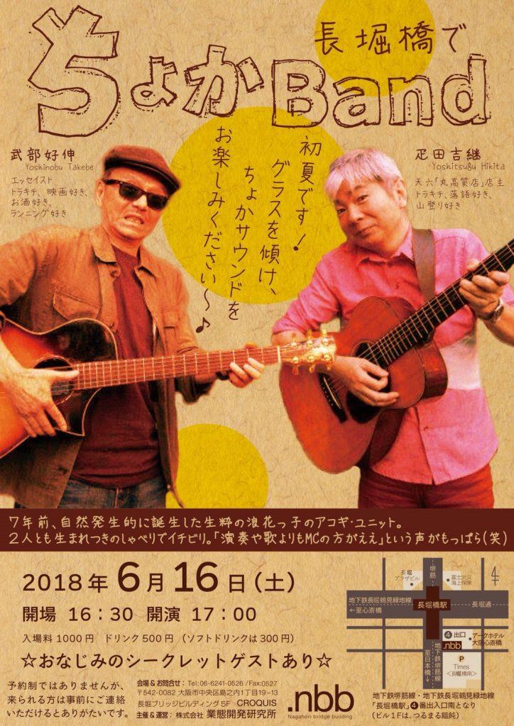 6月16日(土)のライブ『長堀橋 で ちょかBand』、フライヤーができました~♪♪