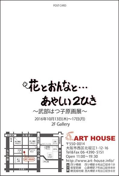 『花とおんなと……あやしい2ひき~武部はつ子原画展』、今日から開催~!(^^)!