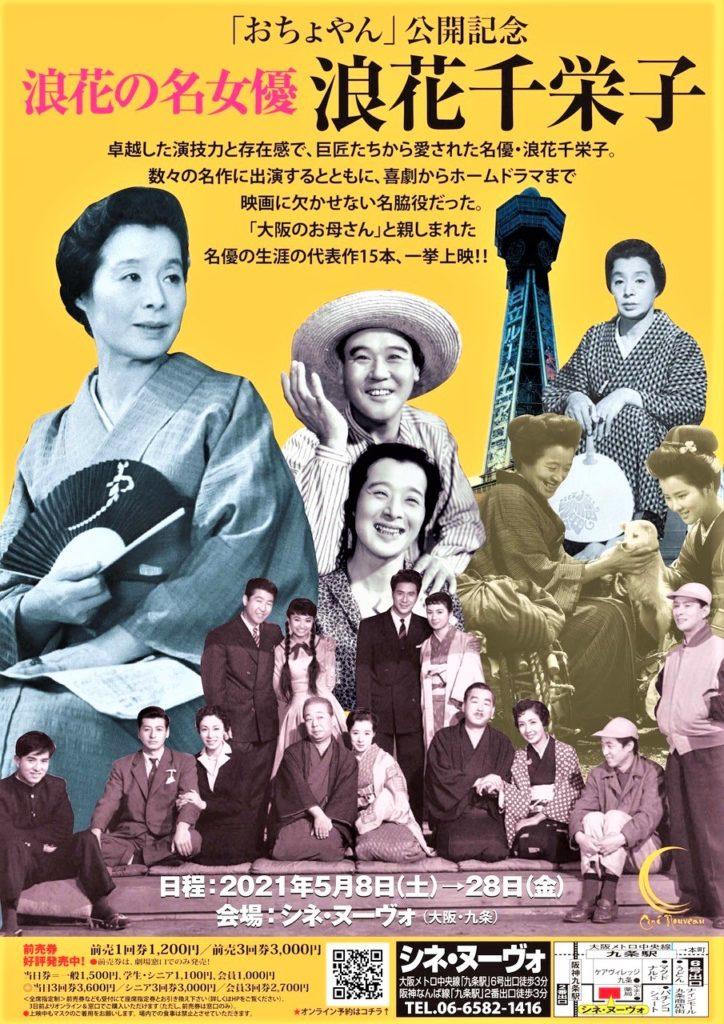 「浪花の名女優 浪花千栄子」の代表作を一挙上映(5月8日~、シネ・ヌーヴォで)
