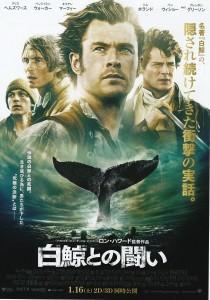 モビィ・ディック(巨大白鯨)は実在していた~! アメリカ映画『白鯨との闘い』