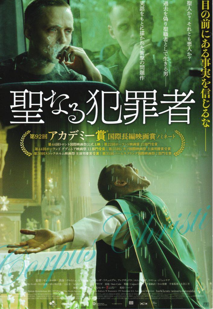 映画宣伝ウーマン、Yさん最後のおススメ映画『聖なる犯罪者』(15日~)
