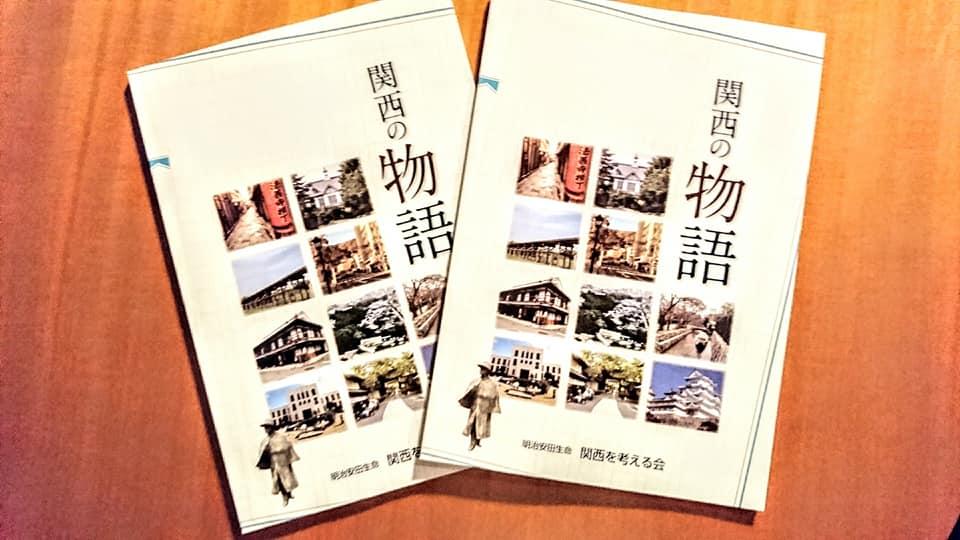 冊子『関西の物語』~(^_-)-☆