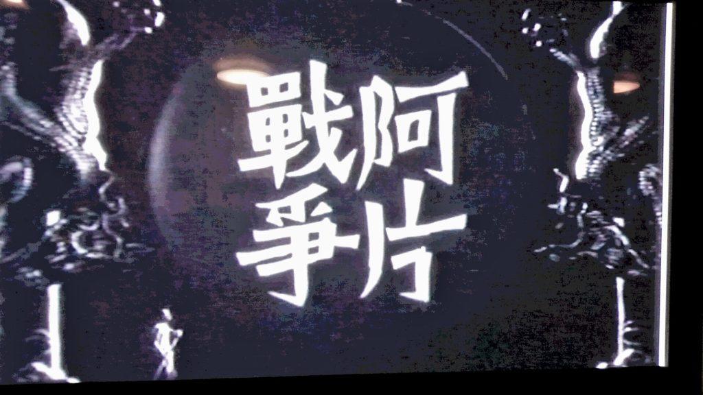 戦時中の国策映画『阿片戦争』(1943年)を観て……。