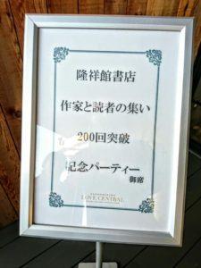隆祥館書店「作家と読者の集い」200回突破記念パーティー~(^_-)-☆
