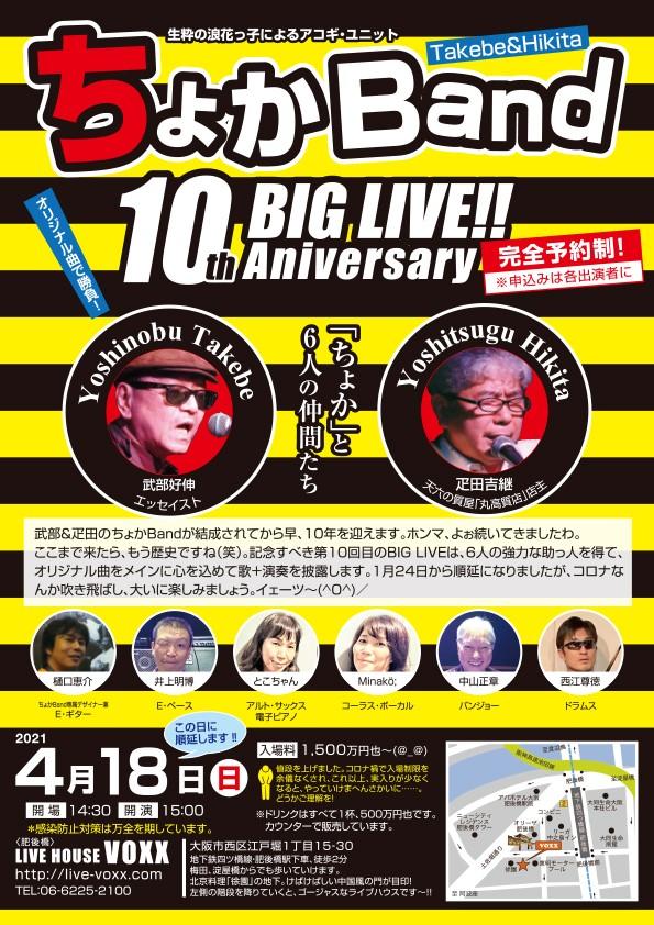 ちょかBand第10回記念ビッグライブ、4月18日(日)に順延します~(^^♪