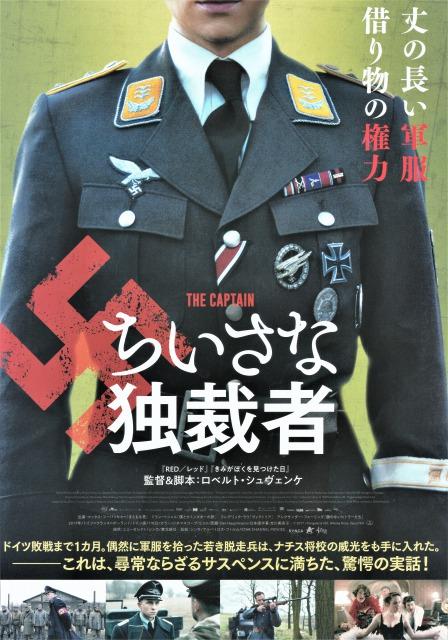 10日(日)、シネ・リーブル梅田で『ちいさな独裁者』のトークイベント~(^_-)-☆